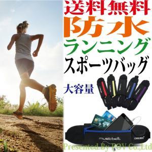 防水 ポーチ ウエストバッグ bag ランニング ジョギング ウォーキング|accessory-pov