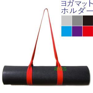 ヨガマット ホルダー yoga mat holder ヨガ マット ベルト ストラップ フィットネス|accessory-pov
