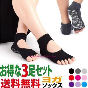 送料無料 ヨガ ソックス 3足セット 5本指 靴下 yoga ピラティス ホット ヨガ ウェア|accessory-pov