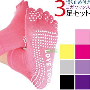 ヨガ ソックス 3足 セット ヨガウェア レディース 5本指 靴下 hot yoga フィットネス|accessory-pov