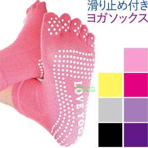 ヨガ ソックス 5本指 靴下 ホット ヨガウェア hot yoga ピラティス トレーニングウェア|accessory-pov