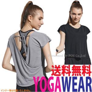 ヨガ ウェア レディース ホット ヨガ スポーツ yoga wear ピラティス トレーニングウェア|accessory-pov
