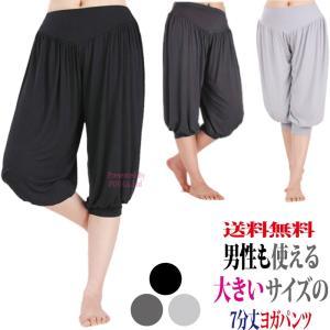 ヨガ パンツ メンズ 7分丈 yoga ホット ヨガ ウェア...