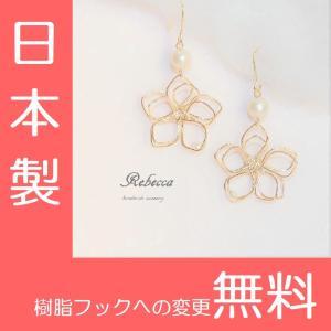 ピアス レディース 花 フラワー  コットンパール 日本製 アレルギー対応 樹脂フック有