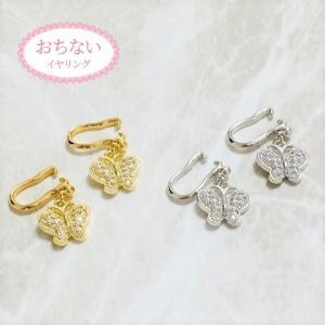ニューノンホールピアス  チョウチョイヤリング マルピア|accessoryjapan