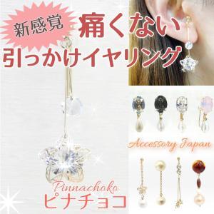 痛くないイヤリング 星くずキュービック ピナチョコ|accessoryjapan