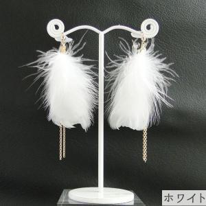 痛くないイヤリング フェザー&チェーン ホワイト ピナチョコ|accessoryjapan