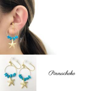 痛くないイヤリング 天然石×ヒトデ ブルー ピナチョコ|accessoryjapan