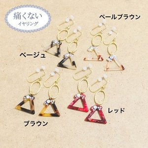 痛くないイヤリング ベッコウ風三角イヤリング ピナチョコ|accessoryjapan