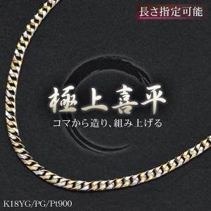 18金 喜平 ネックレス トリプルカラー プラチナ ゴールド ピンクゴールド メンズ 47g 日本製 刻印入り メンズ レディース キヘイ 長さ指定可能|accessorymart