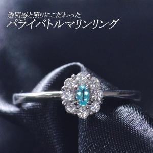パライバトルマリン リング プラチナ 指輪 ダイヤモンド Pt950 刻印入り 鑑別書付き 日本製 accessorymart