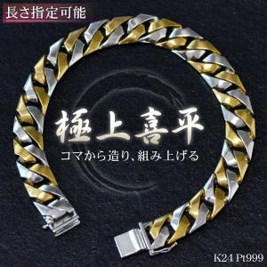 喜平 ブレスレット 純金 純プラチナ 24金 Pt999 K24 コンビ 57g 19.5cm メンズ レディース キヘイ日本製 長さ指定可能|accessorymart