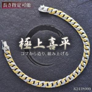 K24 ブレスレット 喜平 純金 24金 純プラチナ Pt999 リバーシブル コンビ 模様 刻印入り 16g 18.5cm メンズ レディース キヘイ 長さ指定可能|accessorymart