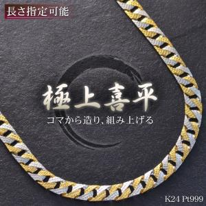 K24 ネックレス 喜平 純金 24金 K24 純プラチナ Pt999 リバーシブル コンビ 模様 刻印入り 37g 43cm メンズ レディース キヘイ 長さ指定可能|accessorymart