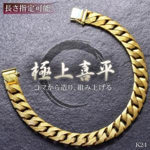 K24 ブレスレット 喜平 純金 24金 K24 リバーシブル ヘアーライン 刻印入り 44g 20cm メンズ レディース キヘイ 長さ指定可能|accessorymart