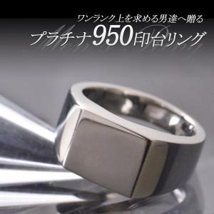 指輪 メンズリング プラチナ Pt950 印台 男性用 日本製 刻印入り|accessorymart