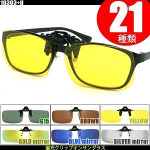 ◆Sサイズ  フレームの厚み(クリップ部分の厚み):5mm以下 横幅(レンズの末端まで):130mm...
