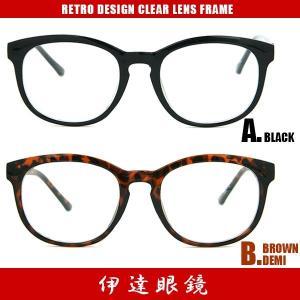 伊達メガネ 伊達眼鏡 伊達めがね 眼鏡 9333 メンズレディース ロイド ボストン ウェリントン ウェイファーラー黒 べっこう 黒縁 くろぶち べっ甲 UVカット クリ
