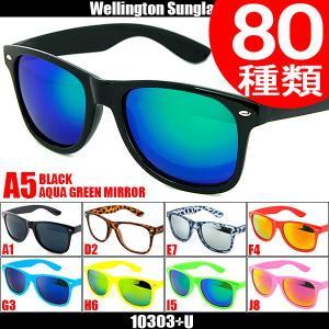 全80色 ウェリントン型 ミラー サングラス 伊達眼鏡 が激...