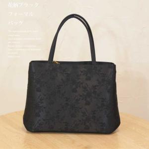 花柄ブラックフォーマルバッグ 日本製|accueillir