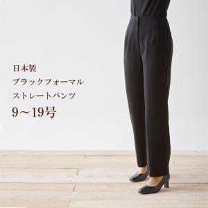 ブラックフォーマル単品パンツ|accueillir