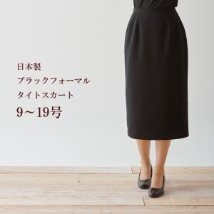 ブラックフォーマル単品タイトスカート|accueillir