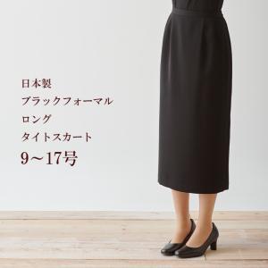ブラックフォーマル単品タイトロングスカート|accueillir