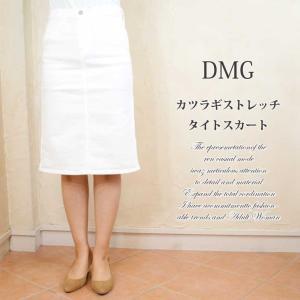 DMG カツラギストレッチタイトスカート|accueillir