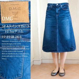 DMG ドミンゴ 5P Aラインスカート 12.5ozデニム |accueillir