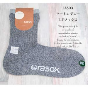 RASOX ベーシックグレー accueillir