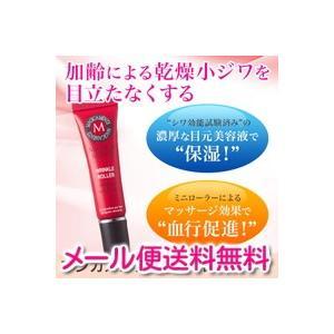 【メール便送料無料】マジカメンテ リンクルローラー (ローシ...
