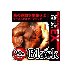 マッスルビルダーEX ブラック (筋肉 増強 プロテイン メンズダイエット 男のダイエット アミノ酸 マッスルボディ ダイエットサプリ)