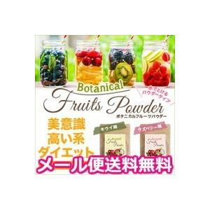 【メール便送料無料】ボタニカルフルーツパウダー(キウイ/ラズベリー)