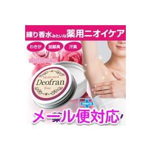 【メール便対応】薬用デオフラン (わきが ワキガ 腋臭 加齢...