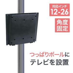 突っ張り棒 テレビ 壁掛けテレビ テレビ台 TV 金物 通販 壁寄せテレビスタンド テレビ壁掛け風つっぱりエアーポール 1本タイプ・角度固定Sサイズ|ace-of-parts