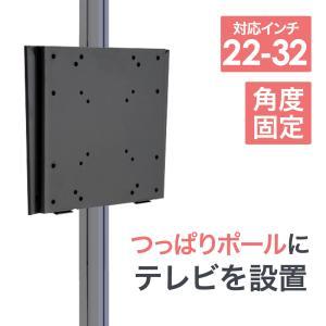 突っ張り棒 テレビ 壁掛けテレビ金具 金物 テレビ壁掛け風つっぱりエアーポール 1本タイプ・角度固定Mサイズ|ace-of-parts