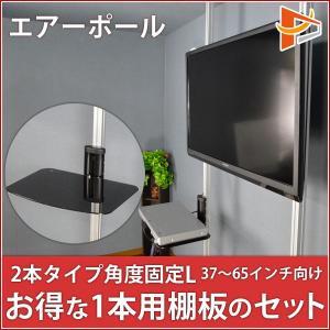 テレビ壁掛け風つっぱりエアーポール 2本タイプ・角度固定Lサイズ 1本用棚板セット