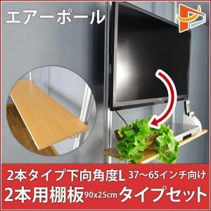 テレビ壁掛け風つっぱりエアーポール 2本タイプ・下向角度Lサイズ 2本用棚板90x25cmタイプセットの写真