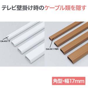 ケーブルカバー角型 幅17mm/長さ1m - CA-KK17|ace-of-parts