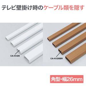 ケーブルカバー角型 幅26mm/長さ1m - CA-KK26...