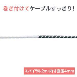 ケーブルタイ(スパイラル)2m巻き・内寸直径4mm - CA-SP4N