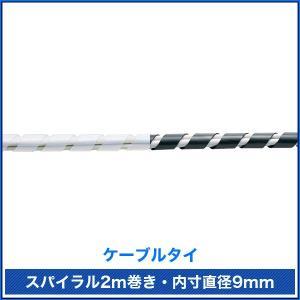 ケーブルタイ(スパイラル)2m巻き・内寸直径9mm - CA-SP9N