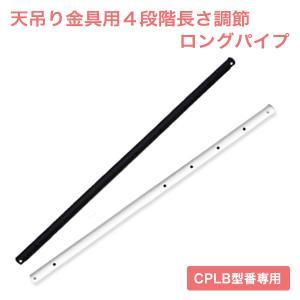 CPLB型番テレビ天吊り金具オプション ロングパイプ - C...