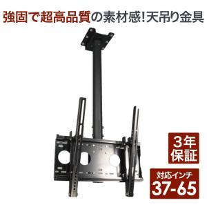 液晶テレビ天吊り金具 下向き角度 水平調節 - D9250-...