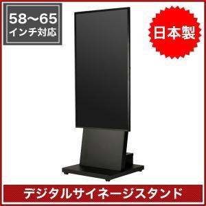 テレビスタンド デジタルサイネージテレビスタンドDSS-K6...