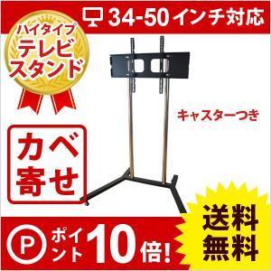 壁掛けテレビ風テレビスタンド 34-50インチ型 - FS-...