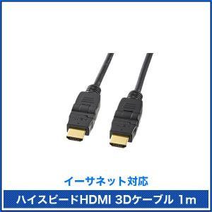 イーサネット対応ハイスピードHDMI 3Dケーブル(1m) - KM-HD20-3D10