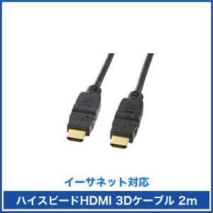 イーサネット対応ハイスピードHDMI 3Dケーブル(2m) - KM-HD20-3D20