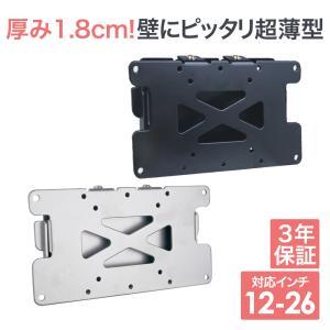 壁掛けテレビ テレビ台 金物 12-26型 液晶テレビ・LED・プラズマTV/VESA - LCD-...