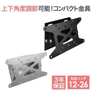 壁掛けテレビ テレビ台 金物/12-26型/角度調節付/VE...